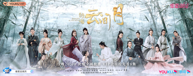 Bright As The Moon Chinese Drama Still 4