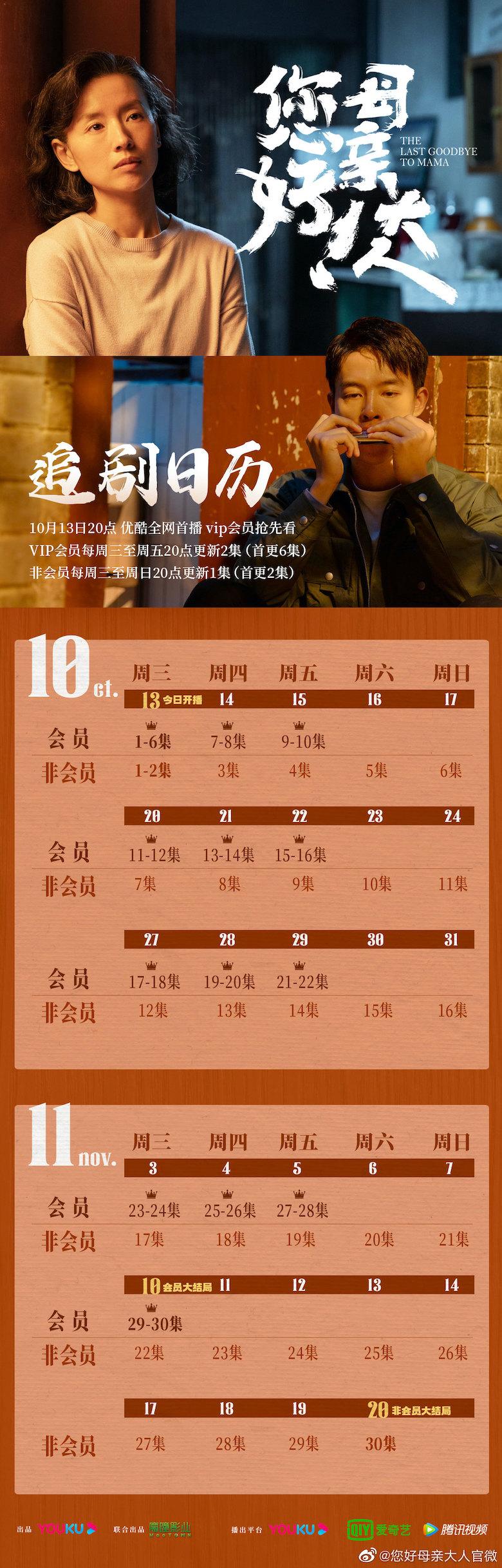 The Last Goodbye to Mama Chinese Drama Airing Calendar