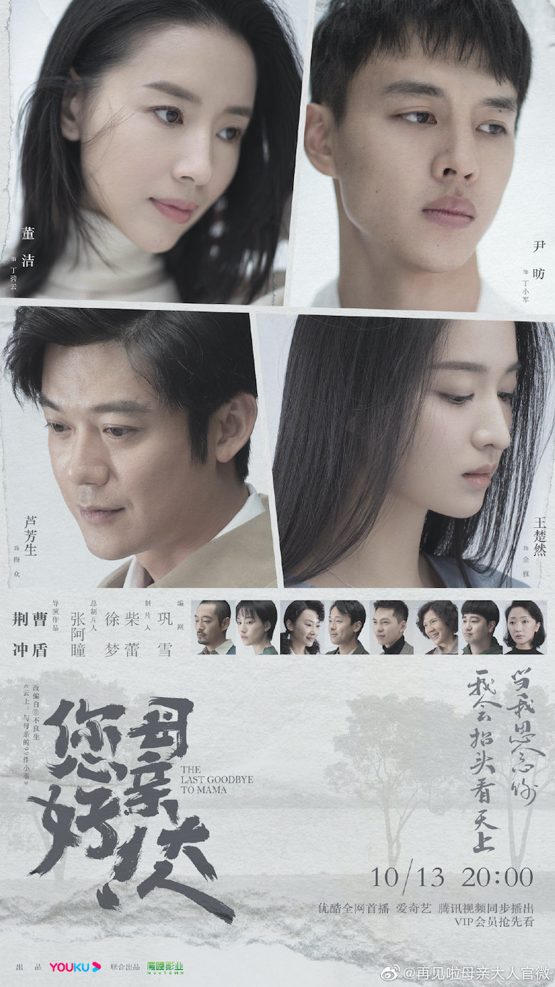 The Last Goodbye to Mama Chinese Drama Poster