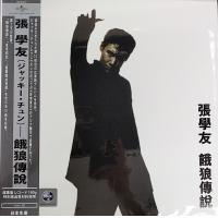 張學友-餓狼傳說 (180g) (Vinyl LP)180G 33 1/3 JACKY CHEUNG_廣東流行 Cantopop_音樂 Music_CD Warehouse