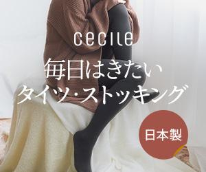 セシール-ストッキング・タイツ特集
