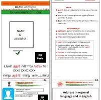 Aadhaar, seeding, unique number, benefit, NPCI, consent, explicit, mandate,subsidy, linked account, mandatory, paper form, electronic form,