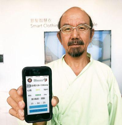 精準醫療 智慧衣助陣 | 臺灣產業報導 | 中經社 CENS.com