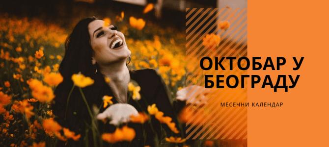 Događaji u Beogradu, oktobar 2019