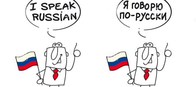 Kako iskazati svoj stav ili mišljenje na ruskom jeziku?