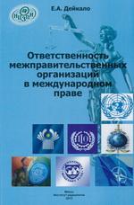 Дейкало, Е.А. Ответственность межправительственных организаций в международном прав