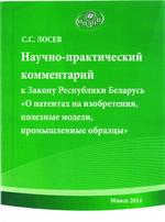 """Лосев, С.С. Научно-практический комментарий к Закону Республики Беларусь """"О патентах на изобретения, полезные модели, промышленные образцы"""""""