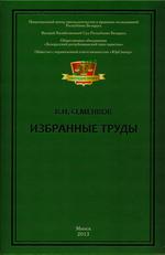 Семенков, В.И. Избранные труды