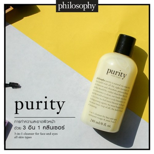 Philosophy Purity made simple cleansers