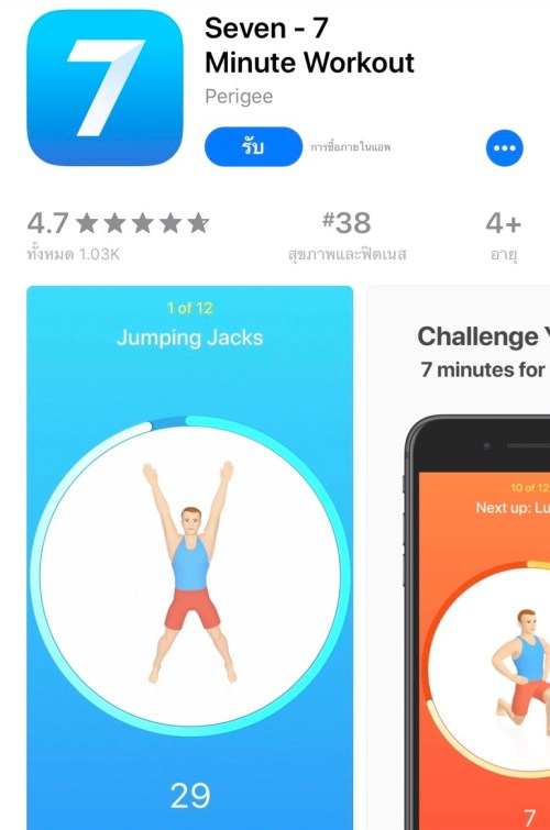 app 7 Minute Workout