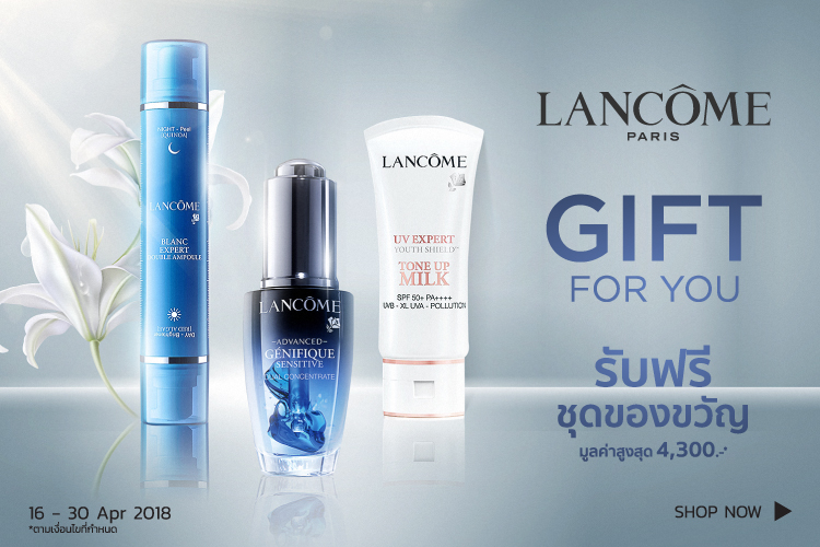 LANCÔME GIFT FOR YOU