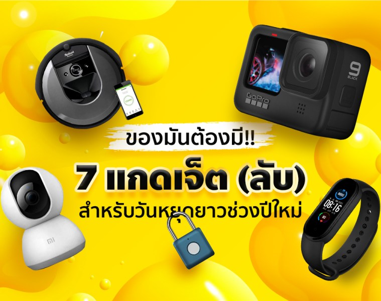 7 Gadget Should have in new year holidays