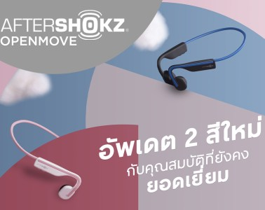 aftershokz-openmove-headphone-new-color-with-good-specification