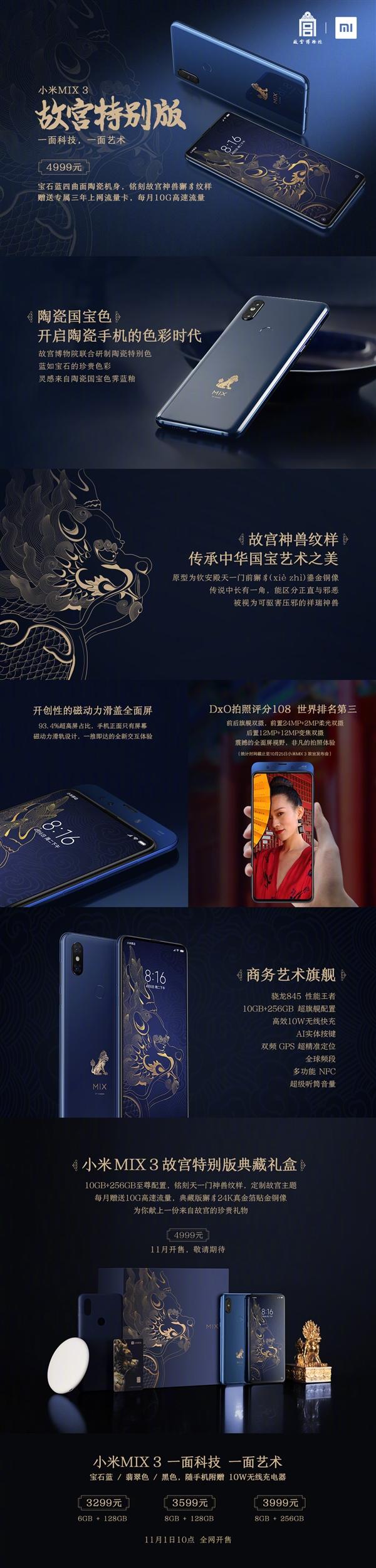 Mi Mix 3 Forbidden City edition