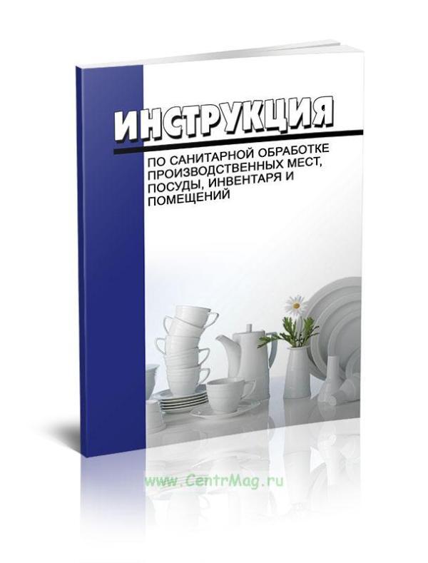 Инструкция по санитарной обработке производственных мест ...