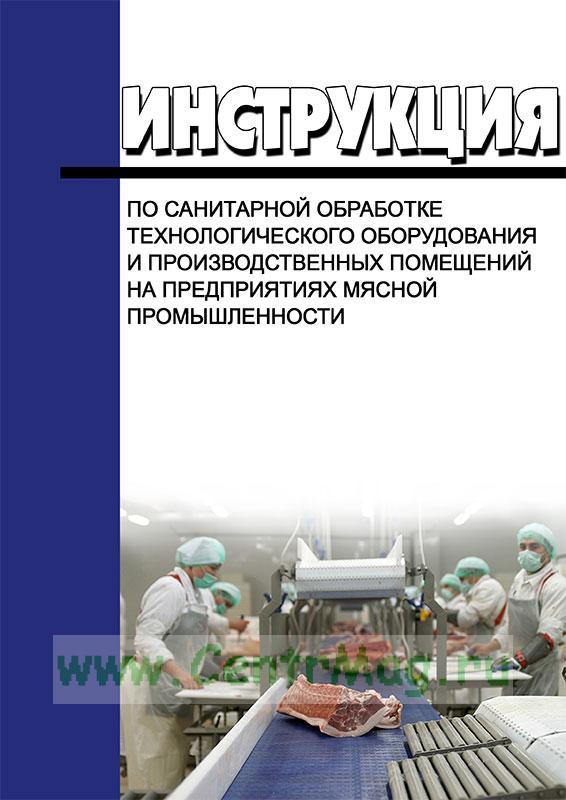 Инструкция по санитарной обработке технологического ...