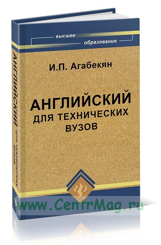 Английский для технических вузов И. П. Агабекян