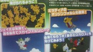 My Pokémon Ranch compatible con Platino a partir de Noviembre
