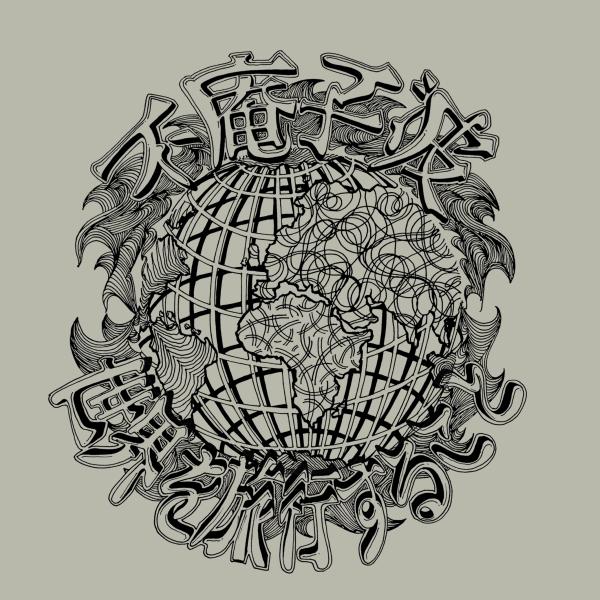Funkonami: Globetrotting EP