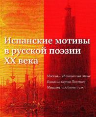 Cubierta del libro «Motivos españoles en la poesía rusa del siglo XX»