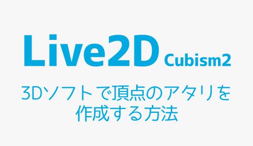 【Live2D】3Dソフトで頂点のアタリを作成する方法