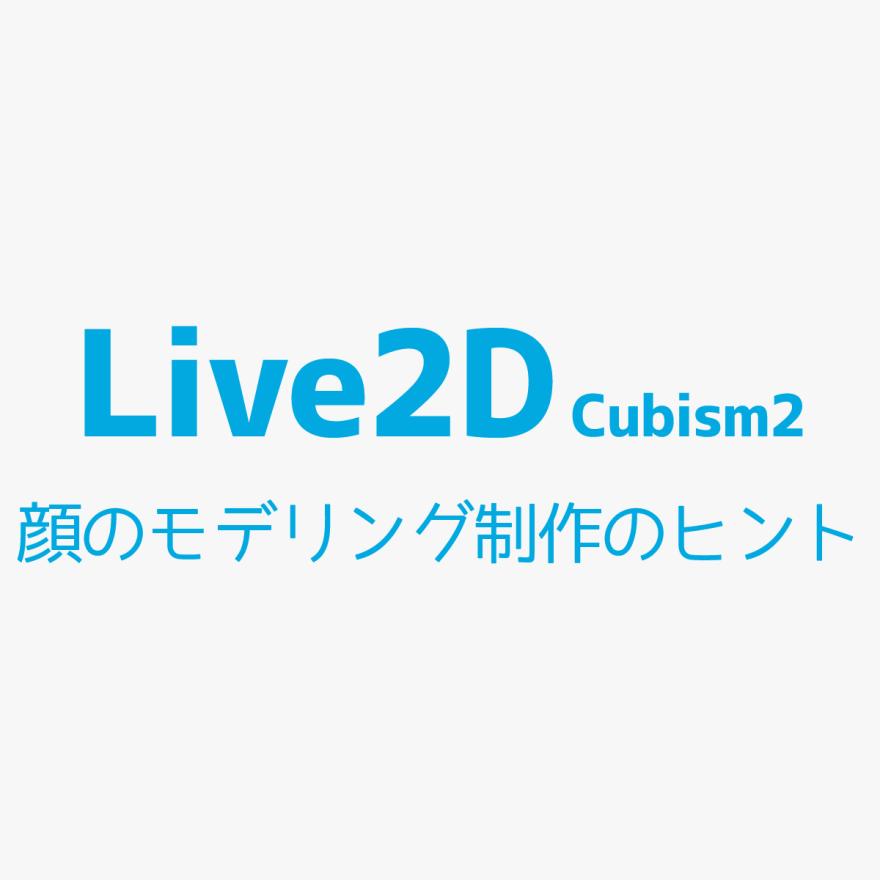 live2d-make-face