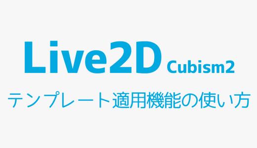 【Live2D】テンプレート適用機能の使い方