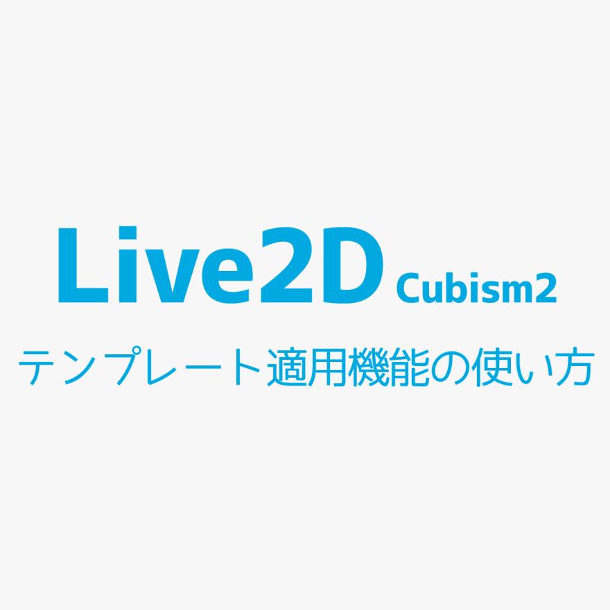 live2d-template