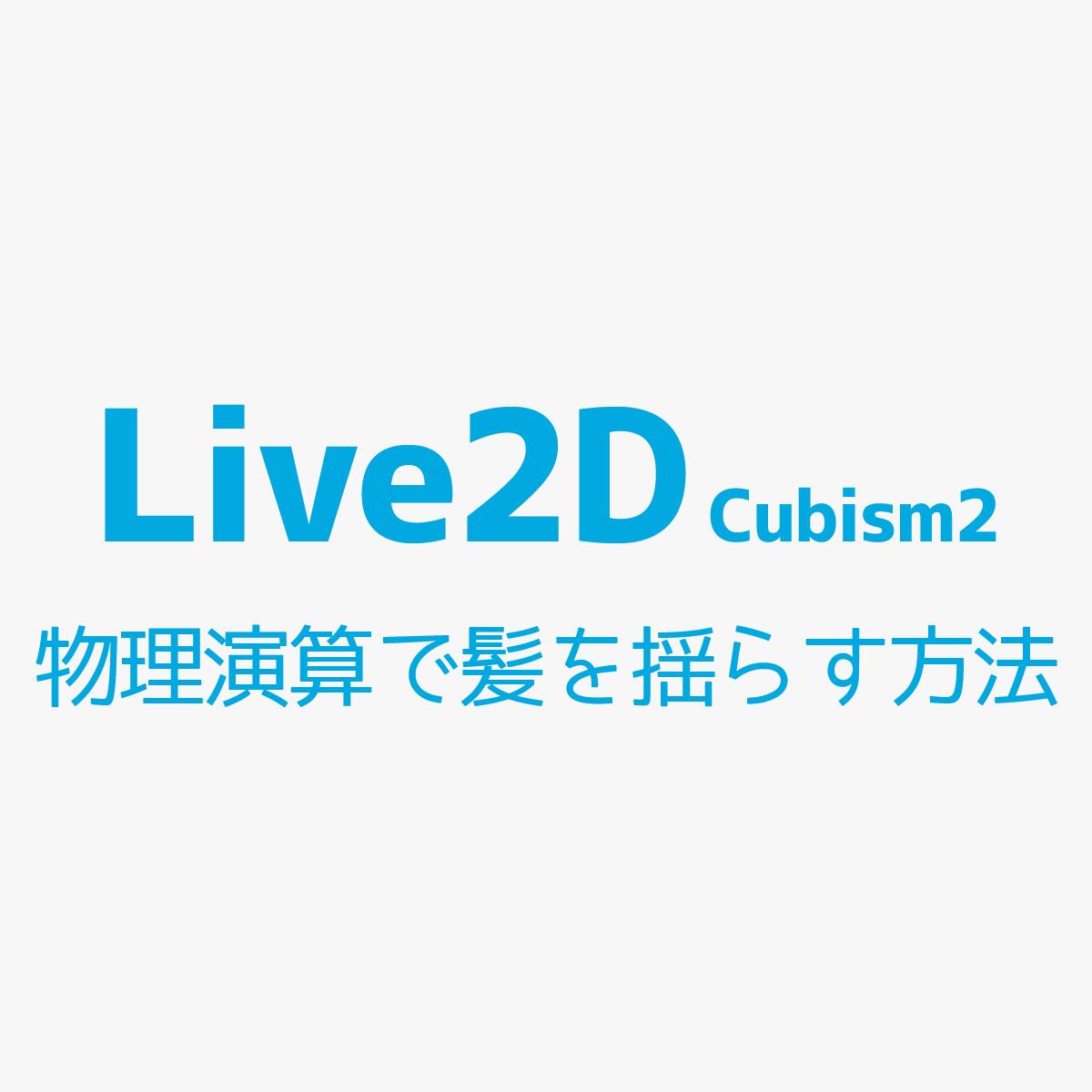 Live2D】物理演算で髪を揺らす方法 | CGメソッド