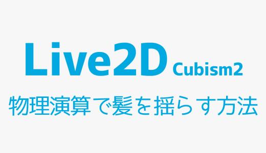 【Live2D】物理演算で髪を揺らす方法