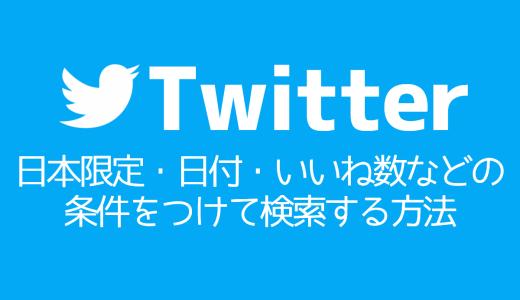 【Twitter】日本限定・日付・いいね数などの条件をつけて検索する方法