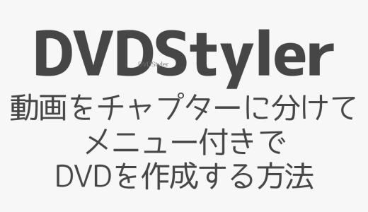 【DVDStyler】動画をチャプターに分けてメニュー付きでDVDを作成する方法