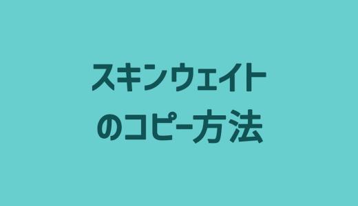 【3ds Max】スキンウェイトのコピー方法