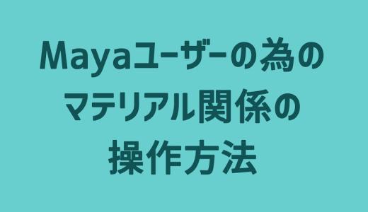 【3ds Max】Mayaユーザーの為のマテリアル関係の操作方法