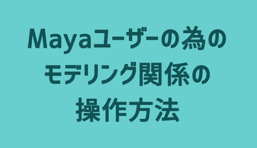 【3ds Max】Mayaユーザーの為のモデリング関係の操作方法