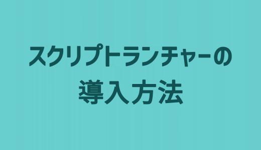【3ds Max】スクリプトランチャーの導入方法