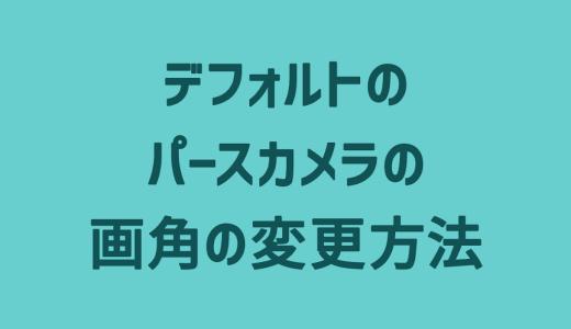 【3ds Max】デフォルトのパースカメラの画角の変更方法