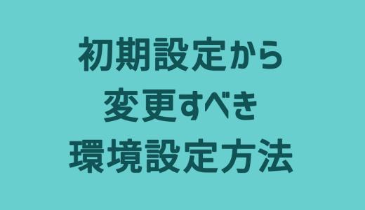 【3ds Max】初期設定から変更すべきおすすめの環境設定方法