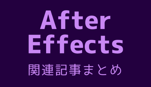 【After Effects】After Effectsに関連する全記事まとめ