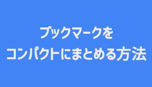 【Google Chrome】ブックマークをコンパクトにまとめる方法