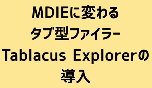 【Tablacus Explorer】エクスプローラーには戻れない!おすすめの最強ファイラーの紹介