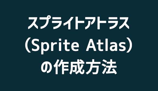【Unity】スプライトアトラス(Sprite Atlas)の作成方法