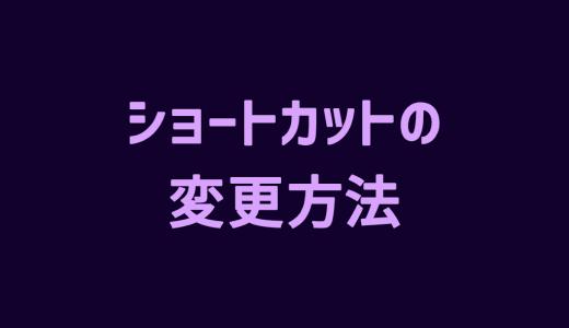 【After Effects】ショートカットの変更方法
