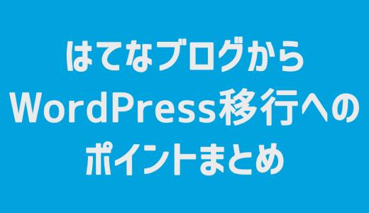 【Blog】はてなブログからWordPress移行へのポイントまとめ