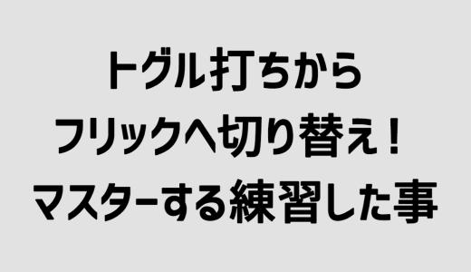 【iOS】トグル打ちからフリックへ切り替え!マスターする練習した事