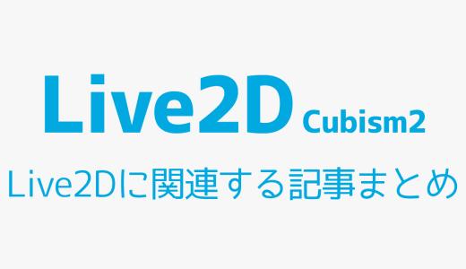 【Live2D】Live2D cubism2に関連する記事まとめ