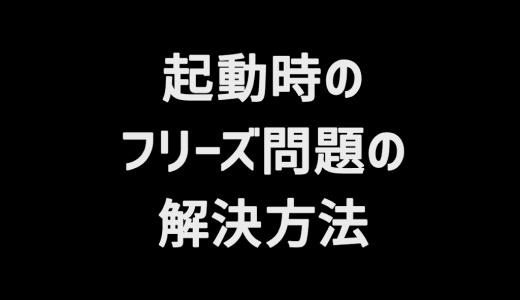 【PC】起動時のフリーズ問題の解決方法