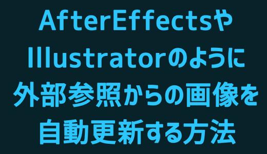 【Photoshop】AfterEffectsやIllustratorのように外部参照からの画像を自動更新する方法