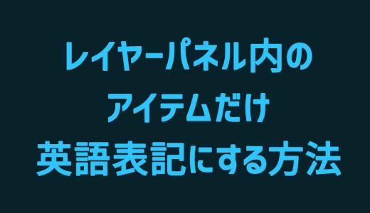 【Photoshop】レイヤーパネル内のアイテムだけ英語表記にする方法