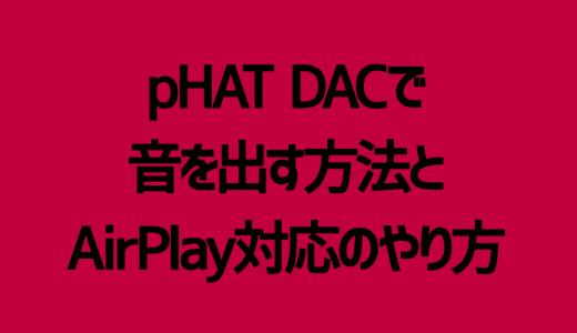 【Raspberry Pi】pHAT DACで音を出す方法とAirPlay対応のやり方